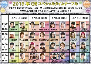 2015GWタイムテーブル2