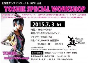 hdp-yoshi