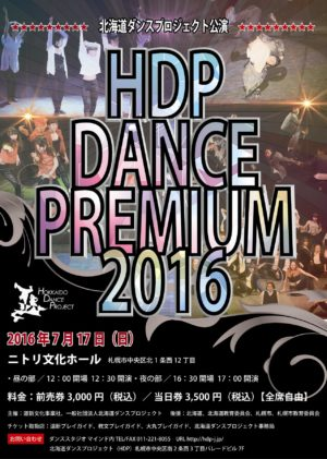 HDP DANCE PUREMIUM 2016-01temp